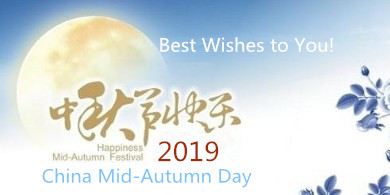 Happy Mid-autumn Festival -Dongguan Dingxing Oxygen Absorber Supplier