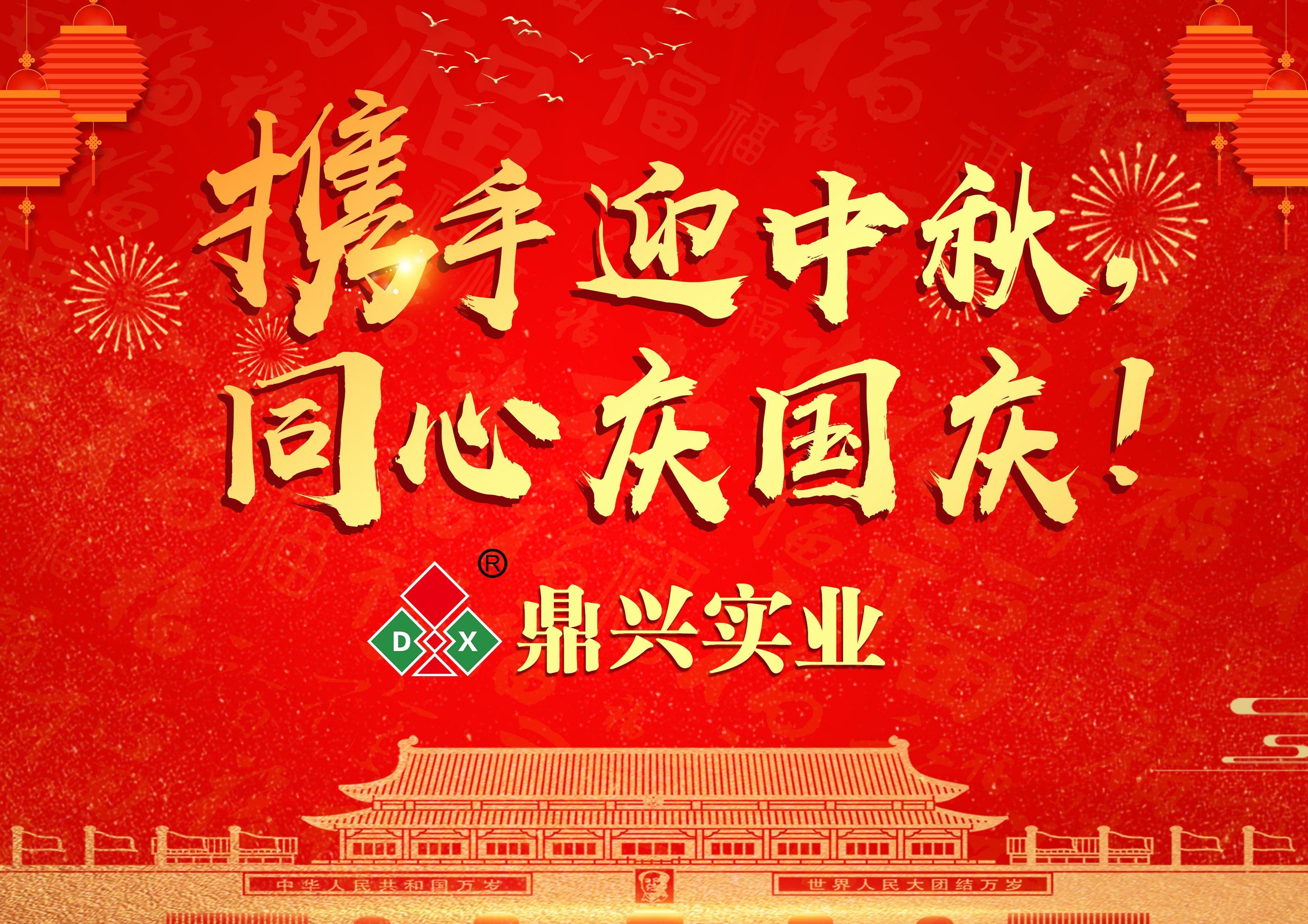Mid-Autumn Festival National Day holiday notice